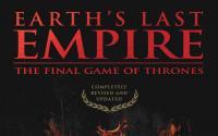 地球的最后帝国 权力的最终游戏