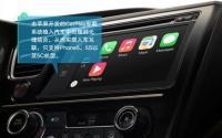 宝马是苹果为什么要在iOS12中构建CarPlay的原因