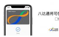 iOS13发布时一段服务器代码就曾暗示八达通将登陆ApplePay